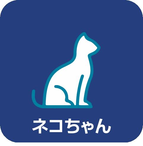 取り扱いサービス:猫