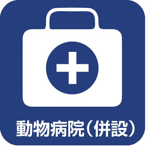 店舗サービス:動物病院(併設)