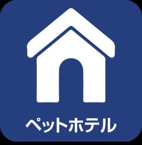 店舗サービス:ペットホテル